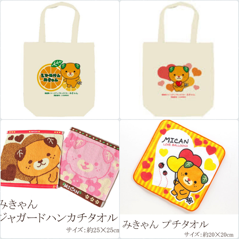 愛媛県,ゆるキャラ,みきゃん,お土産品,トートバッグ,ミニプチタオル