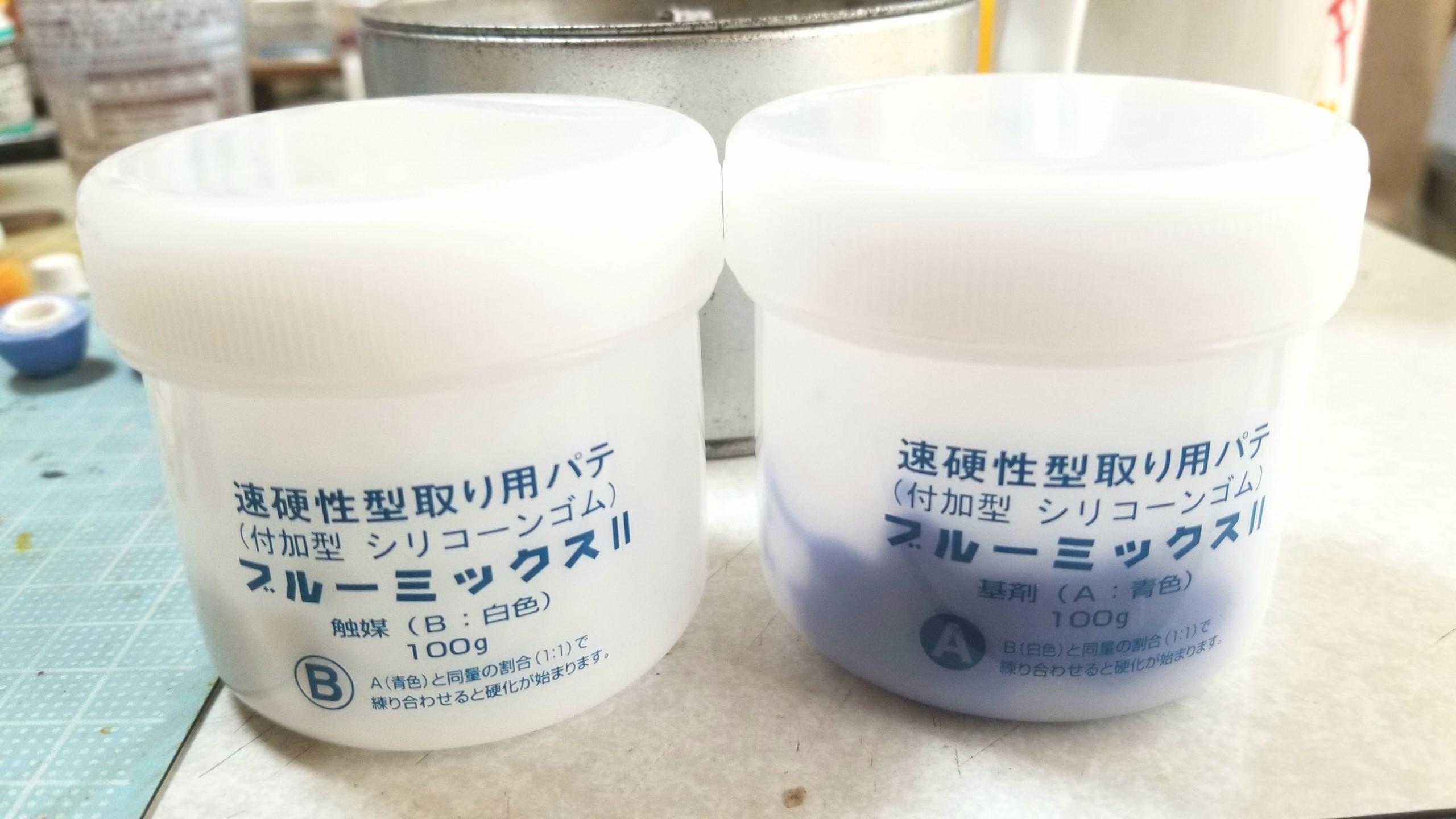 ミニチュアフードの作り方材料ブルーミックス型取り剤道具使い方