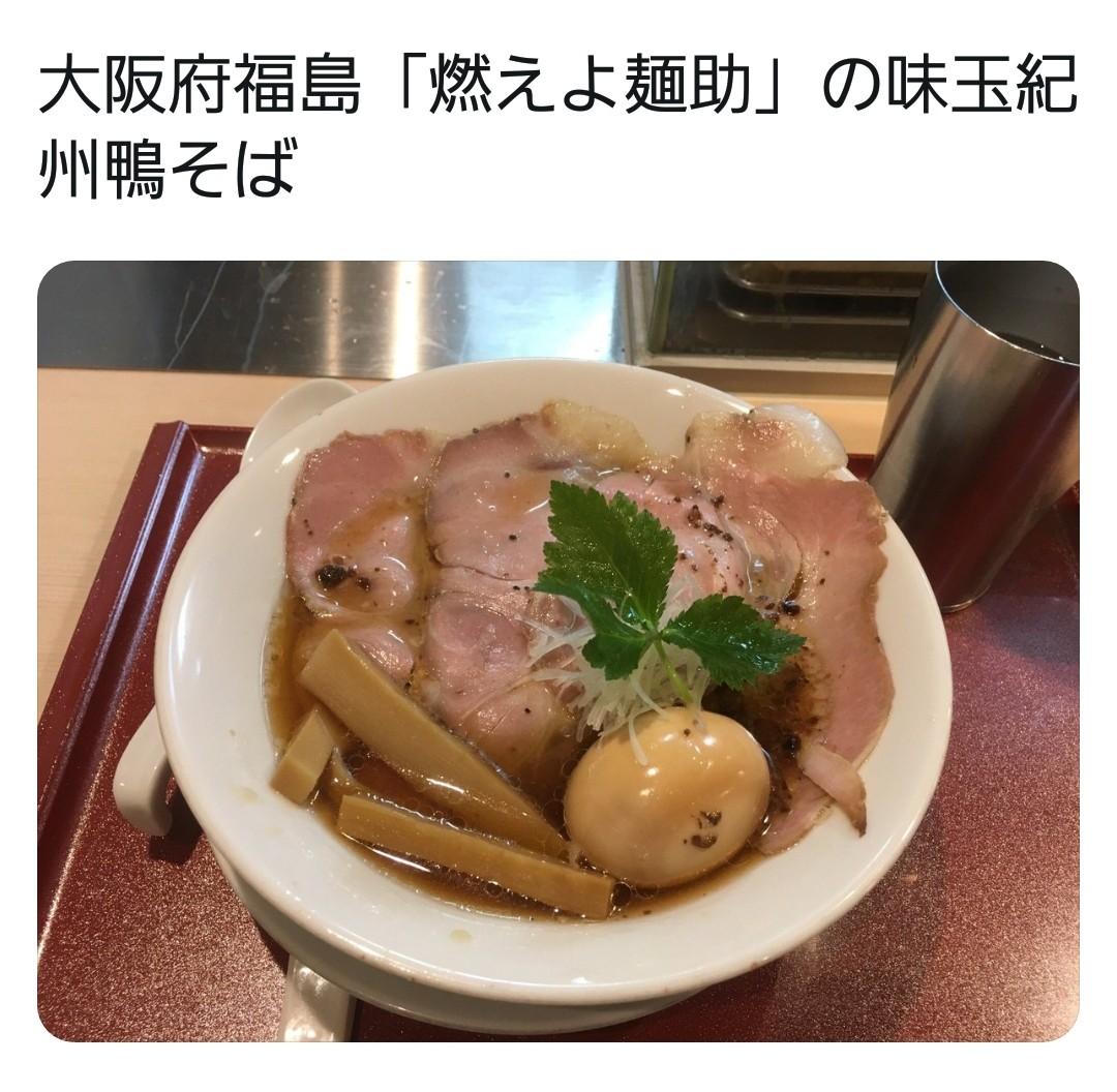 大阪福島,麺助ラーメン,味玉,おすすめ,おいしい鴨そば,チャーシュー