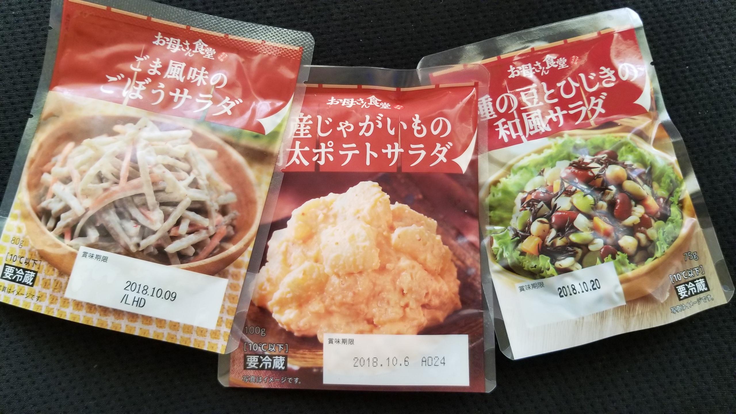 炭水化物抜きダイエット生活継続中,コンビニの野菜サラダ,たんぱく質