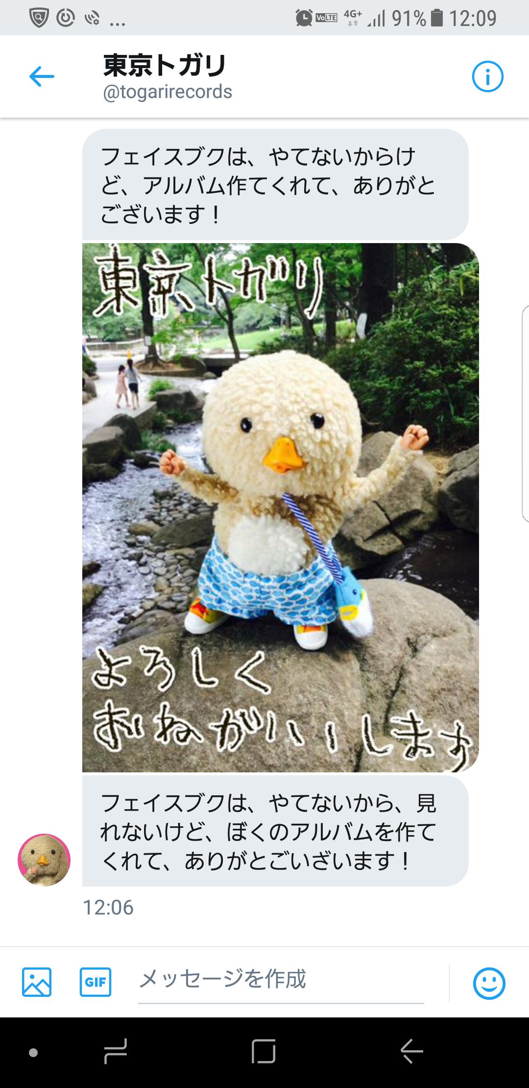 東京トガリくんからのTwitterの返事,ツイート返信,DM返信