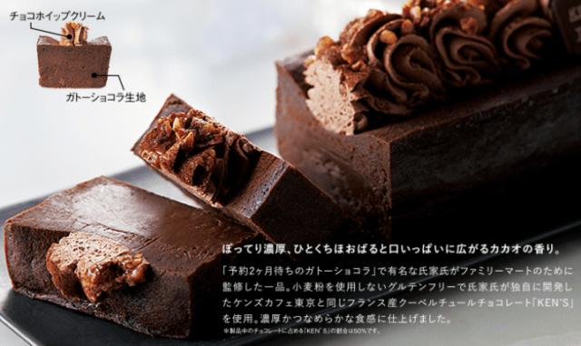 クリスマスケーキ,ビター生チョコガトーショコラ,おしゃれ高級,画像