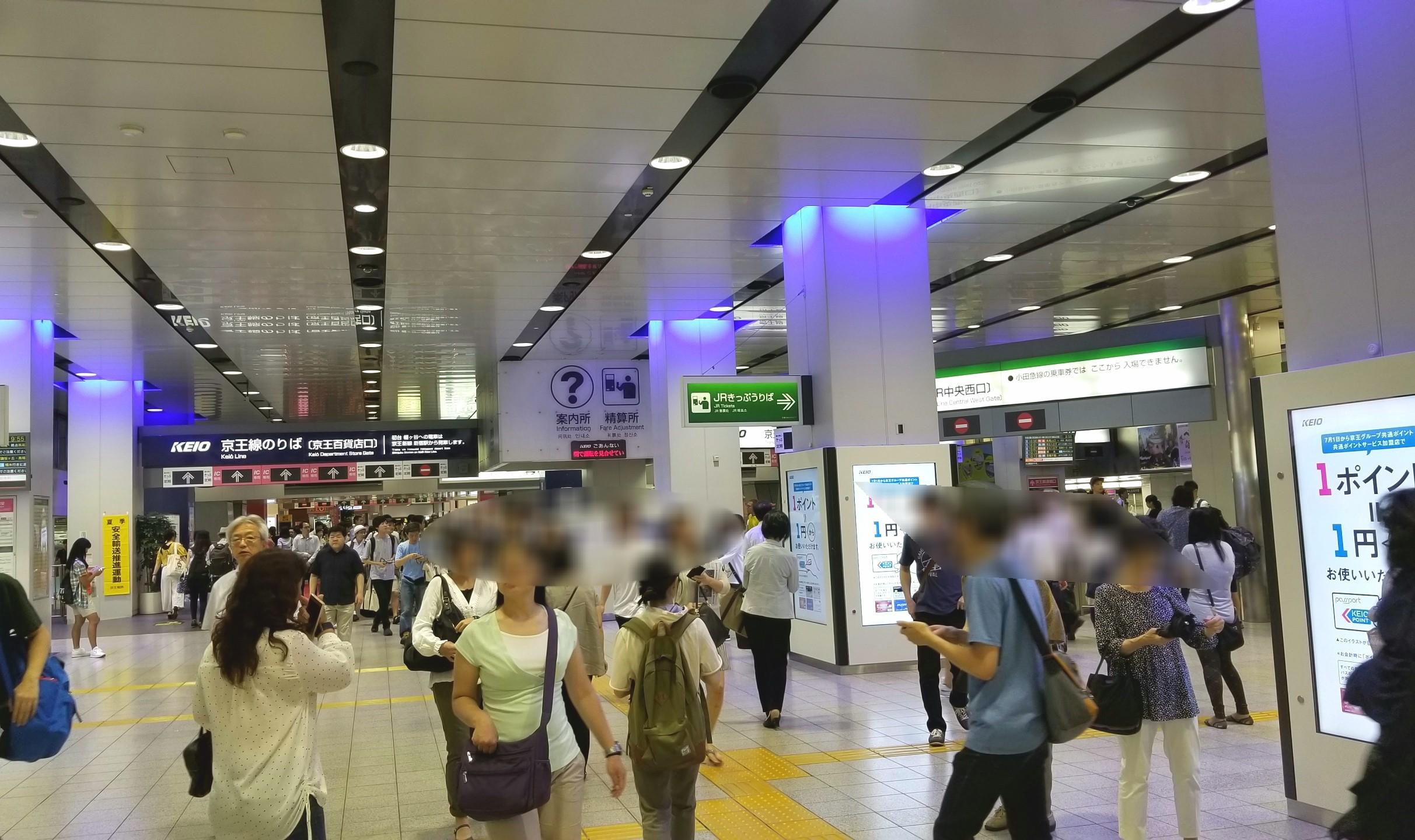 東京, 京王百貨店, 地下, 観光旅行