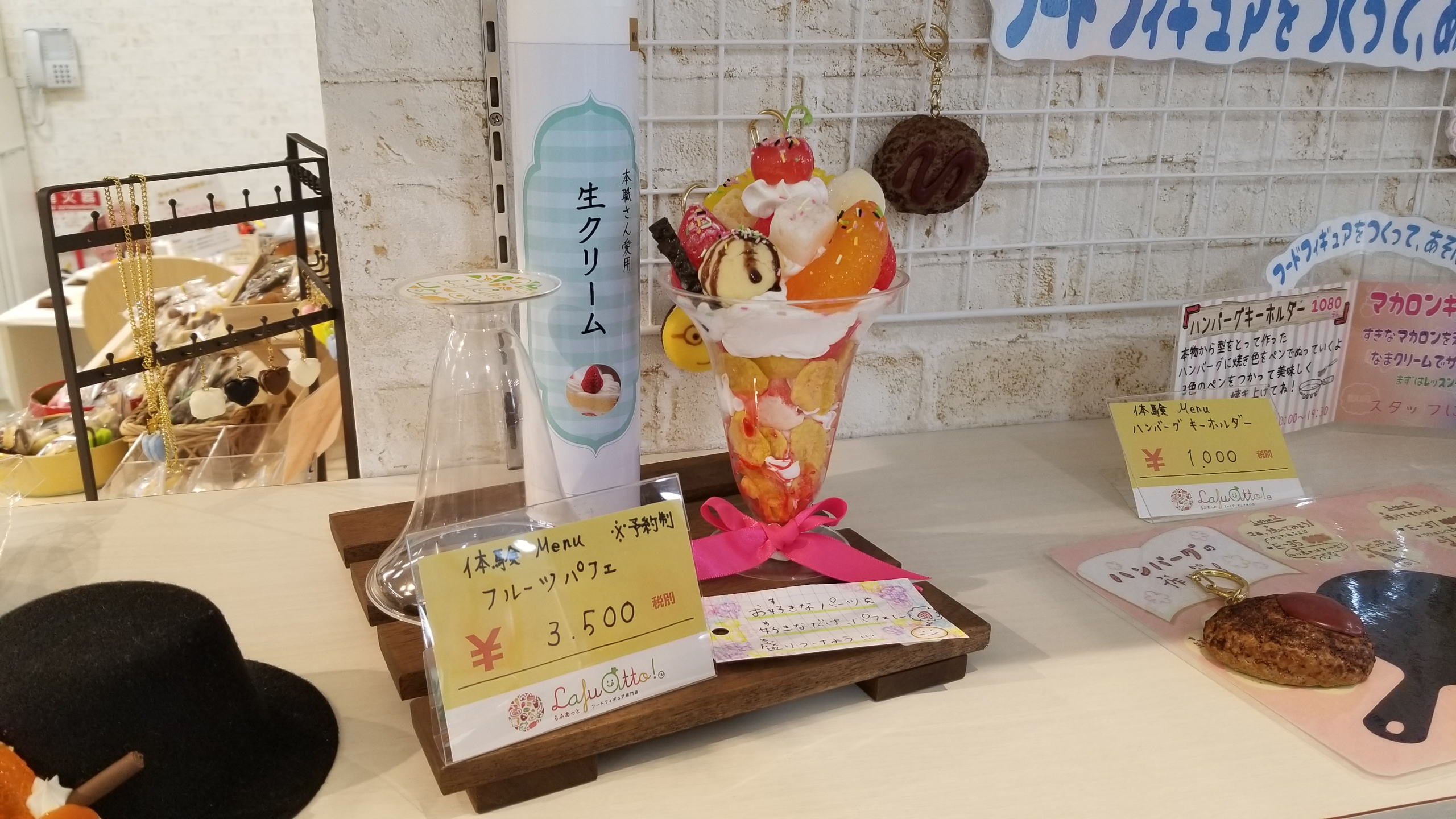 フェイクフード,食品サンプル,パフェ,お店,shop,愛媛県松山市