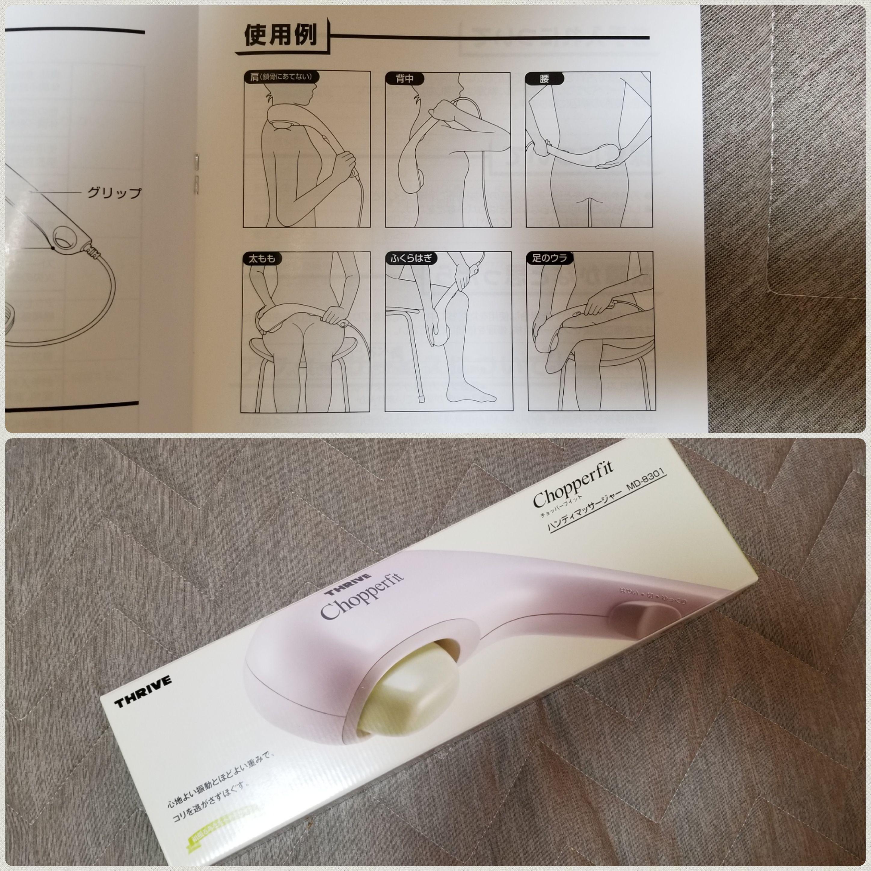 ハンディマッサージャー器THRIVEおすすめ購入気持ちいい500円引き