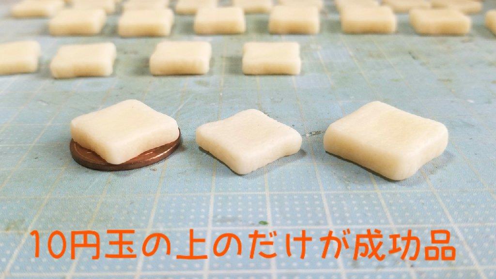 食パン,フェイク,トースト,ミニチュアフードの作り方,樹脂粘土,失敗