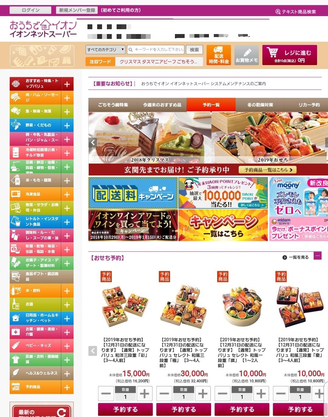 イオンモール,宅配サービス,便利おすすめ,食品惣菜,よもぎブログ