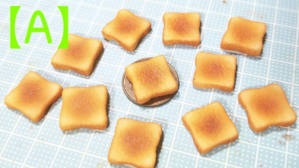 こんがり食パン,美味しいトースト,ミニチュアフード,食品サンプル
