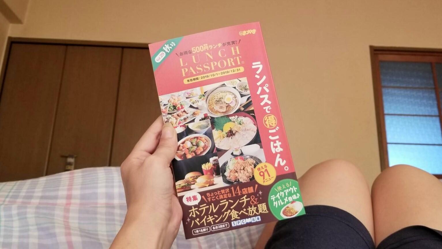 ランチパスポート愛媛県松山市グルメおいしいおすすめ本得情報ブログ