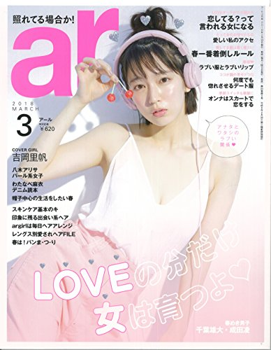 ミニチュアフード,Yomogi's Happiness,ミンネ,ファッション雑誌ar