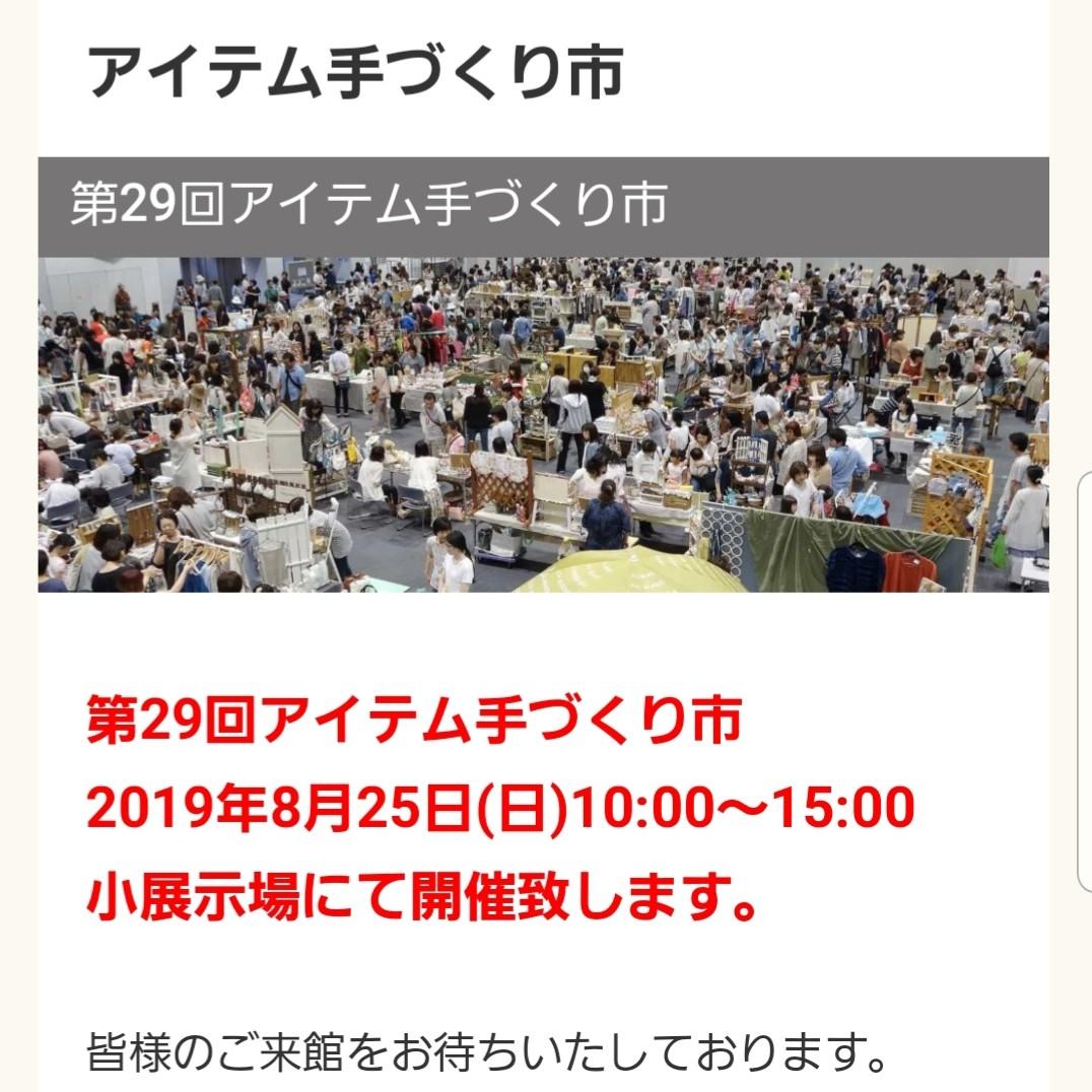 四国愛媛松山アイテム手作り市ハンドメイドイベントミニチュアフード
