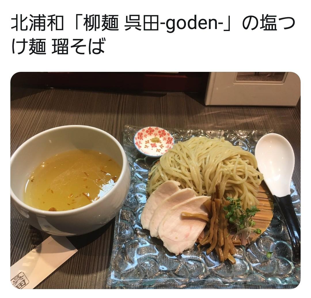 北浦和,呉田,塩つけ麺,そば,goden,美味しい,うまい,おすすめラーメン