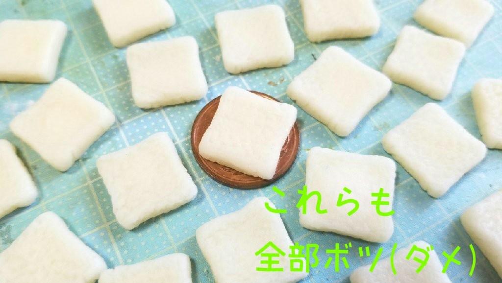 ミニチュアフード,バタートースト,食パン,作り方,ボツ作品,失敗