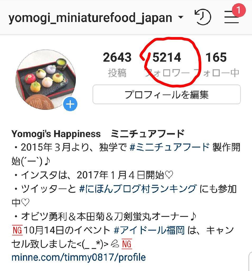 インスタグラム,Instagram,祝フォロワー様5000人達成,嬉しい,めで鯛