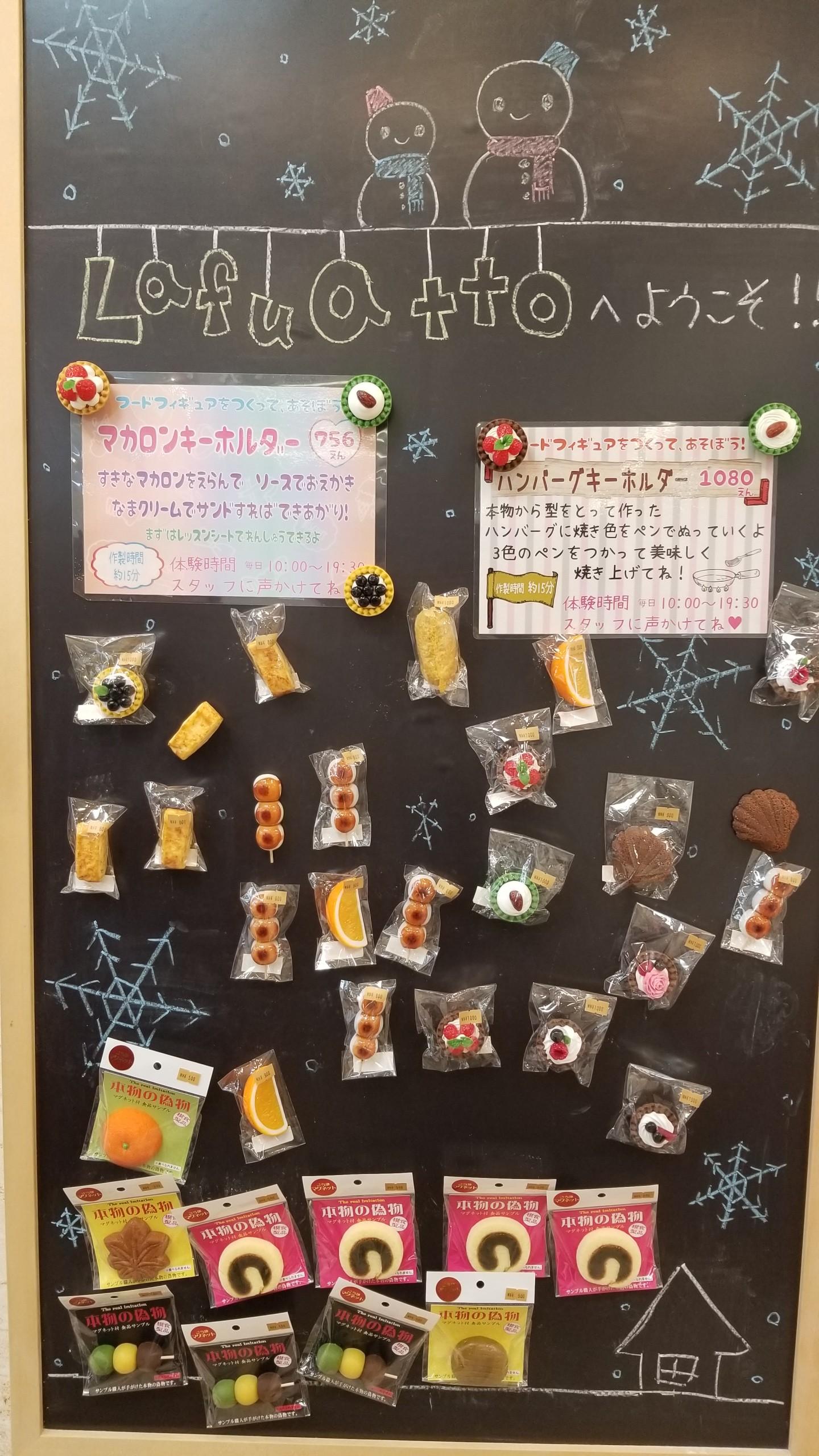 Lafuatto,フェイクフード,食品サンプル,お店,shop,松山市朝生田