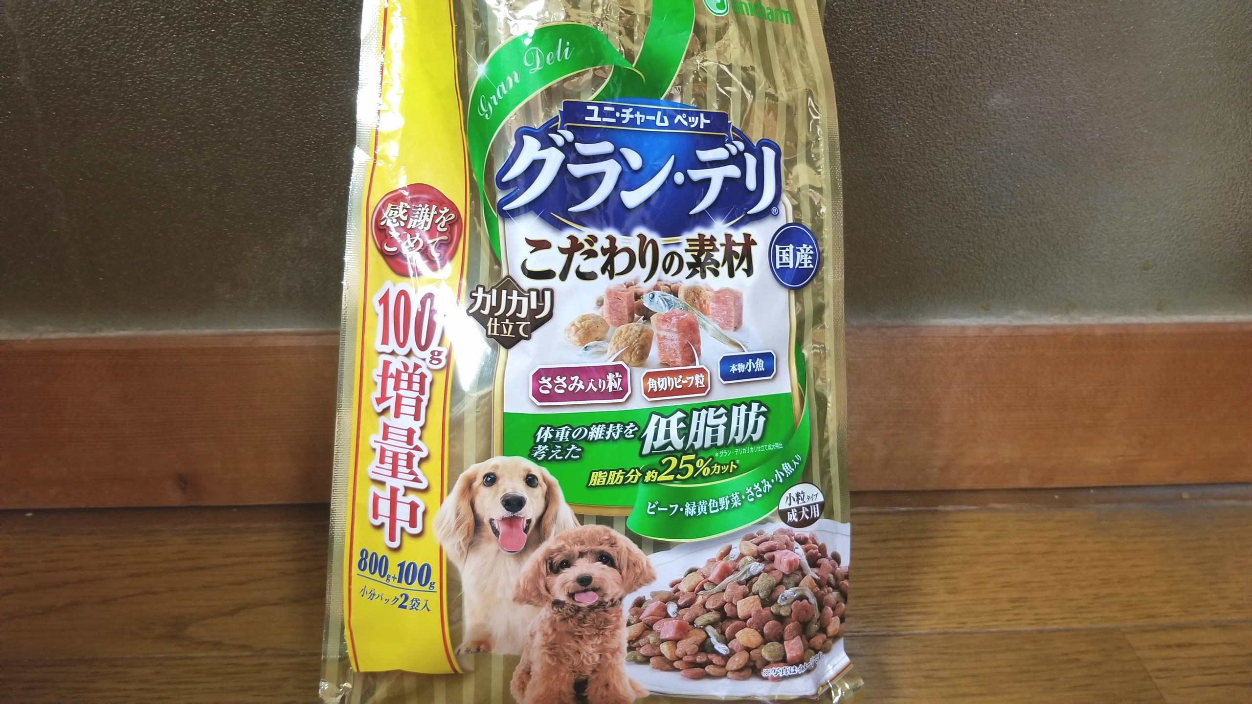 食欲不振,犬の病気,老犬,グランデリ,ドッグフード,食べない原因