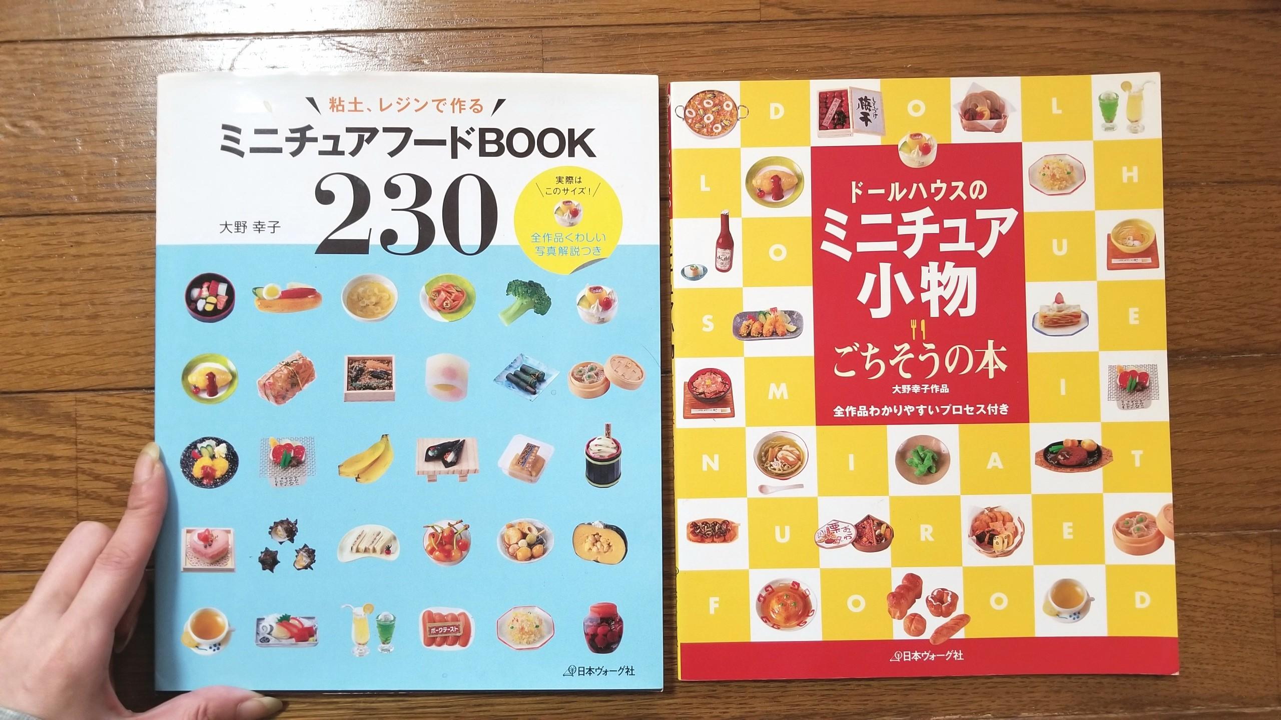 ミニチュアフード,おすすめ,有名人気作家,本,BOOK,樹脂粘土,ブログ