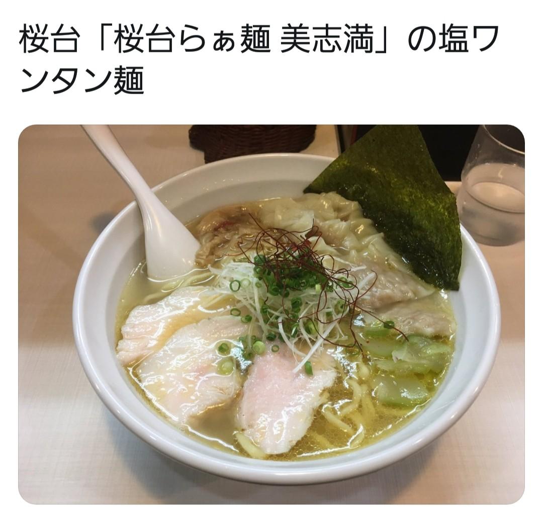 桜台,塩ワンタン,おいしいおすすめラーメン,さっぱりあっさりスープ