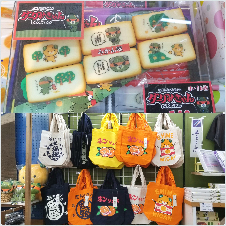 愛媛県,道後商店街,お土産物店,みきゃん,ポンジュース,布バッグ