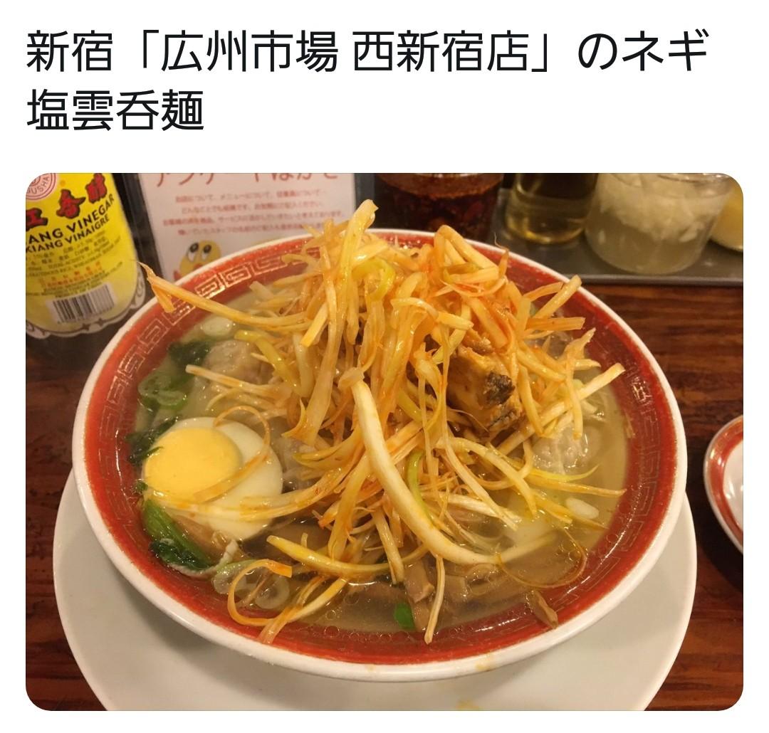 新宿広州市場,ラーメン店,ネギ塩,トッピング,おすすめ,人気,美味しい