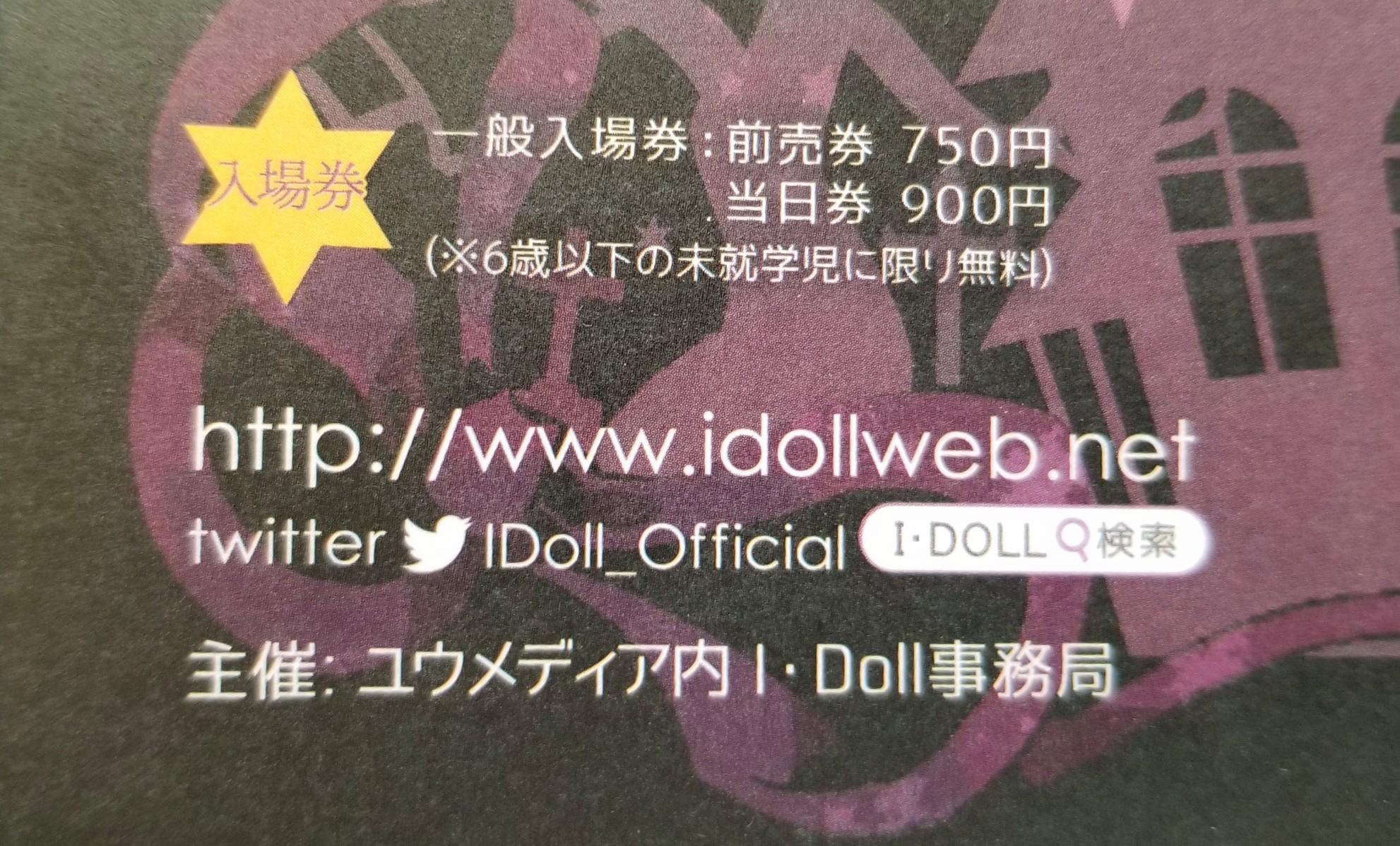 I・Doll, 福岡アイドール,ドール用品小物,参加出店予定,ミニチュア
