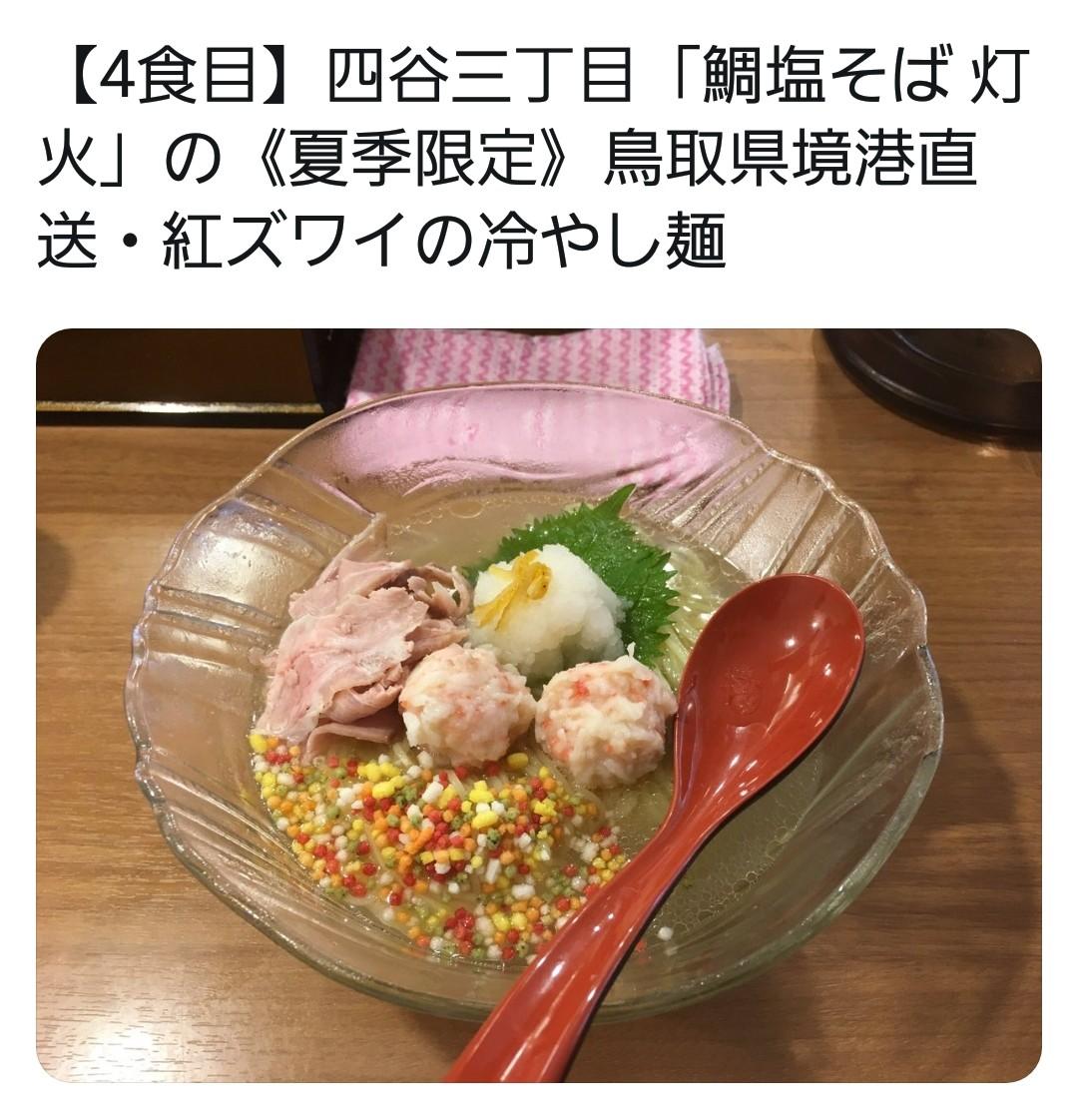 四谷,鳥取,ラーメン店,灯火,紅ズワイの冷やし麺,美味しい,トッピング