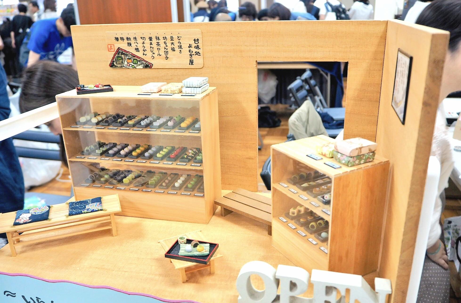 東京ドールハウスミニチュアショウ,展示品,フード,和菓子屋,甘味処