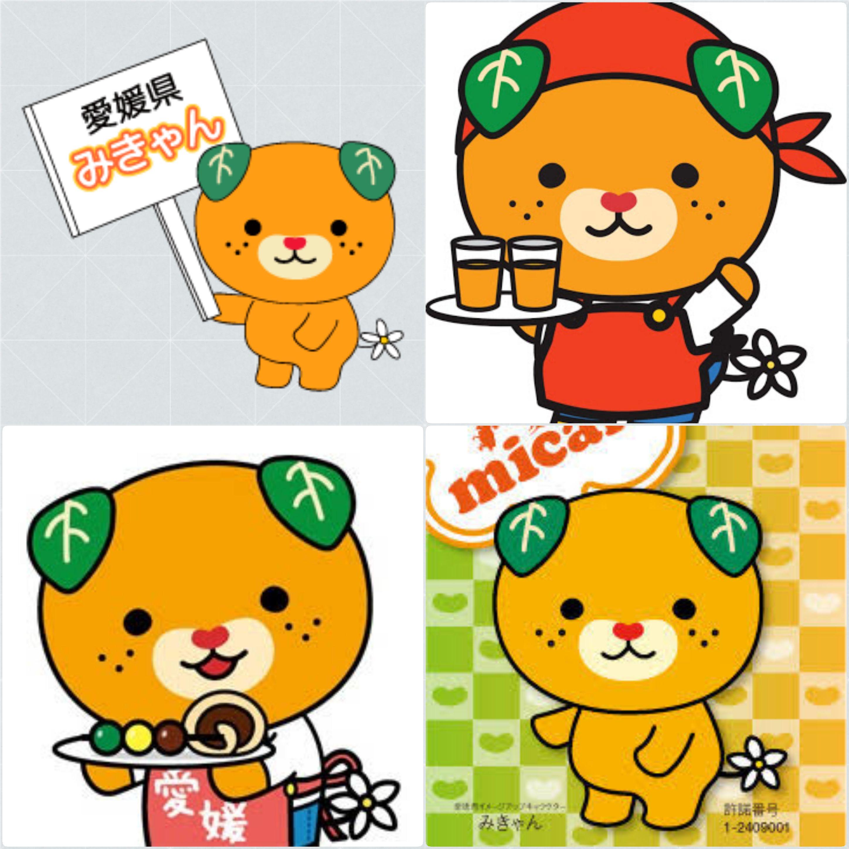 愛媛県,ゆるキャラ,みきゃん,お土産,物産品,超可愛い,オレンジ,萌え