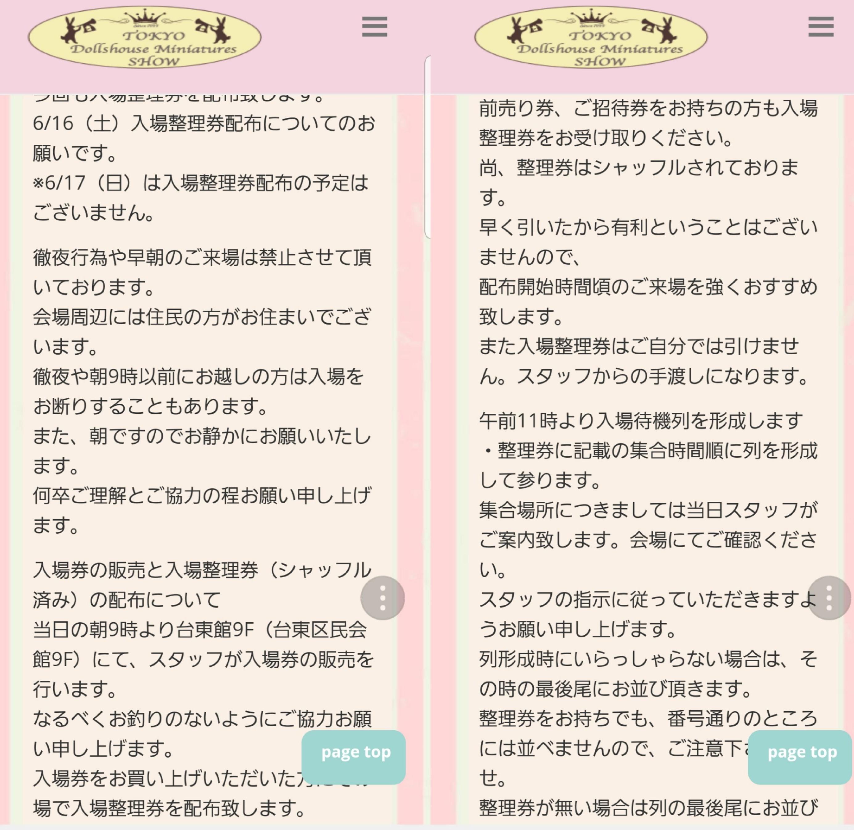 東京ドールハウスミニチュアショウ,入場券配布のお知らせ,当日券