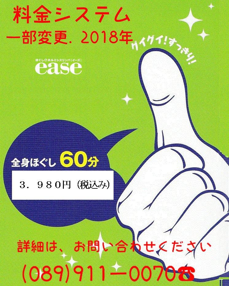 愛媛県松山,マッサージ揉みほぐし,肩こり腰痛,人気ease,おすすめ