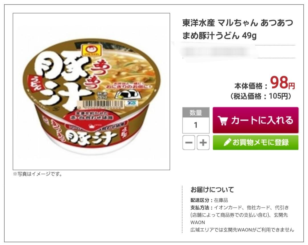 イオンモールネットスーパー,一人暮らしに便利宅配,安い得,カップ麺
