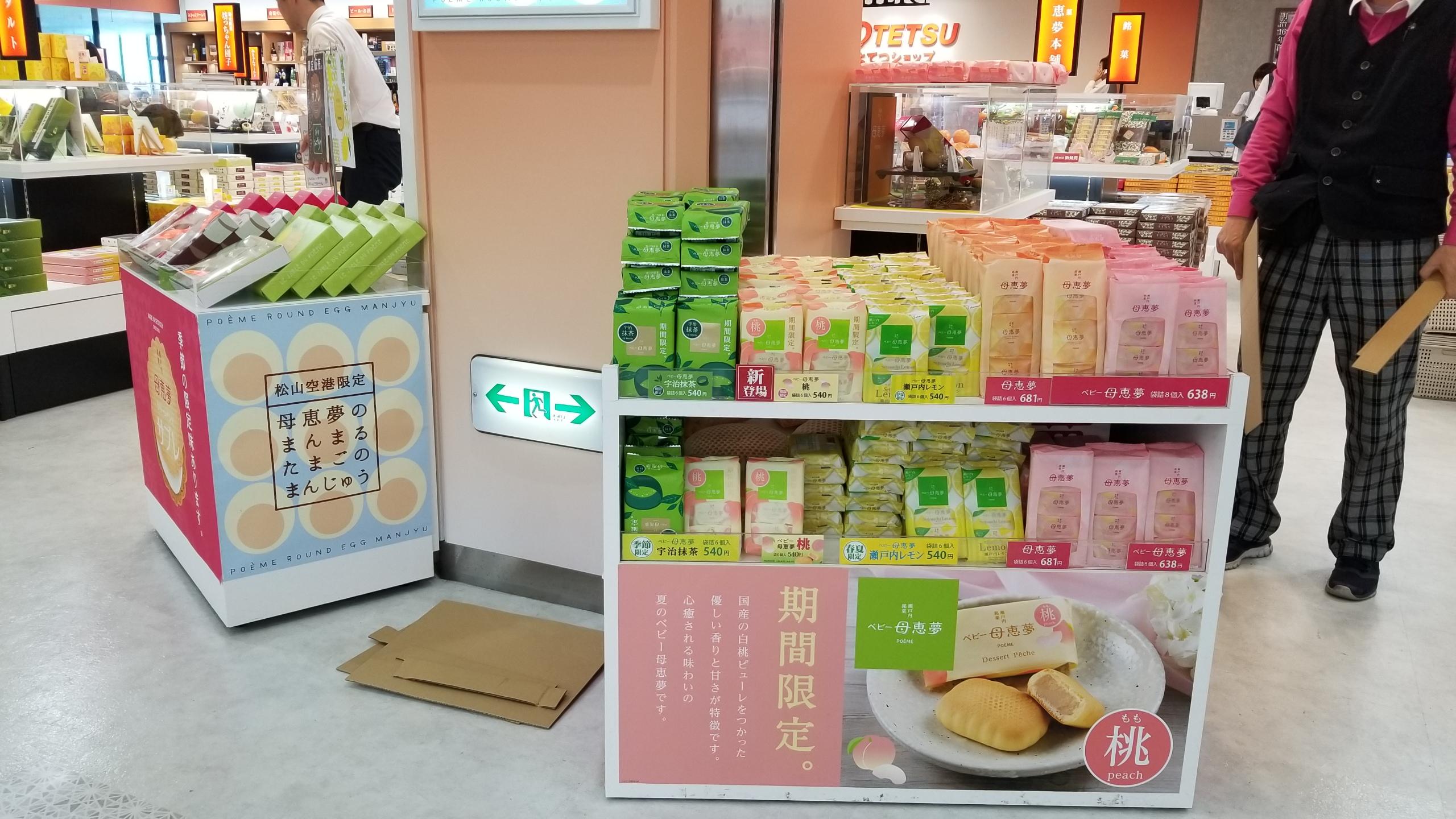 東京旅行前,松山空港,土産屋,お店,ポエム,母恵夢,お菓子,懐かしい味