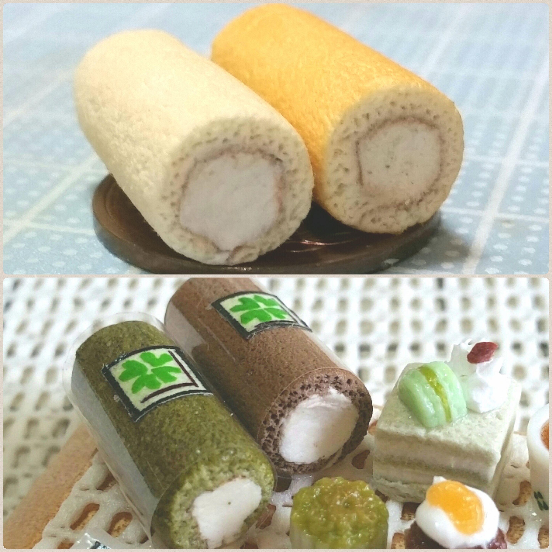 ロールケーキ,ミニチュア,樹脂粘土,かわいい,よもぎブログ,おもちゃ