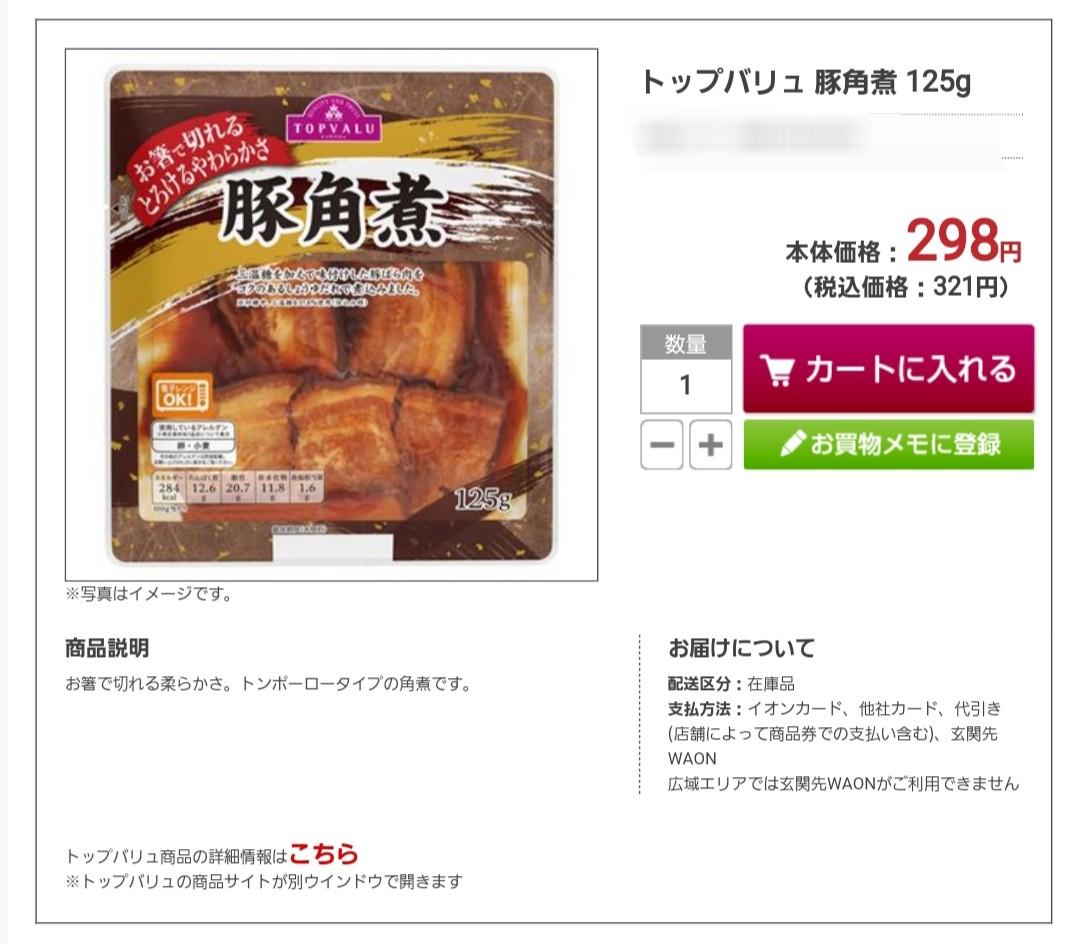 イオンネットスーパー,おすすめレトルト食品,便利宅配,よもぎブログ