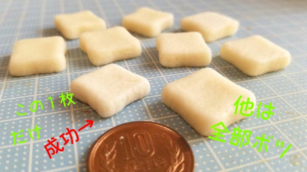 こんがり美味しい食パントーストの作り方,粘土細工,ミニチュアフード