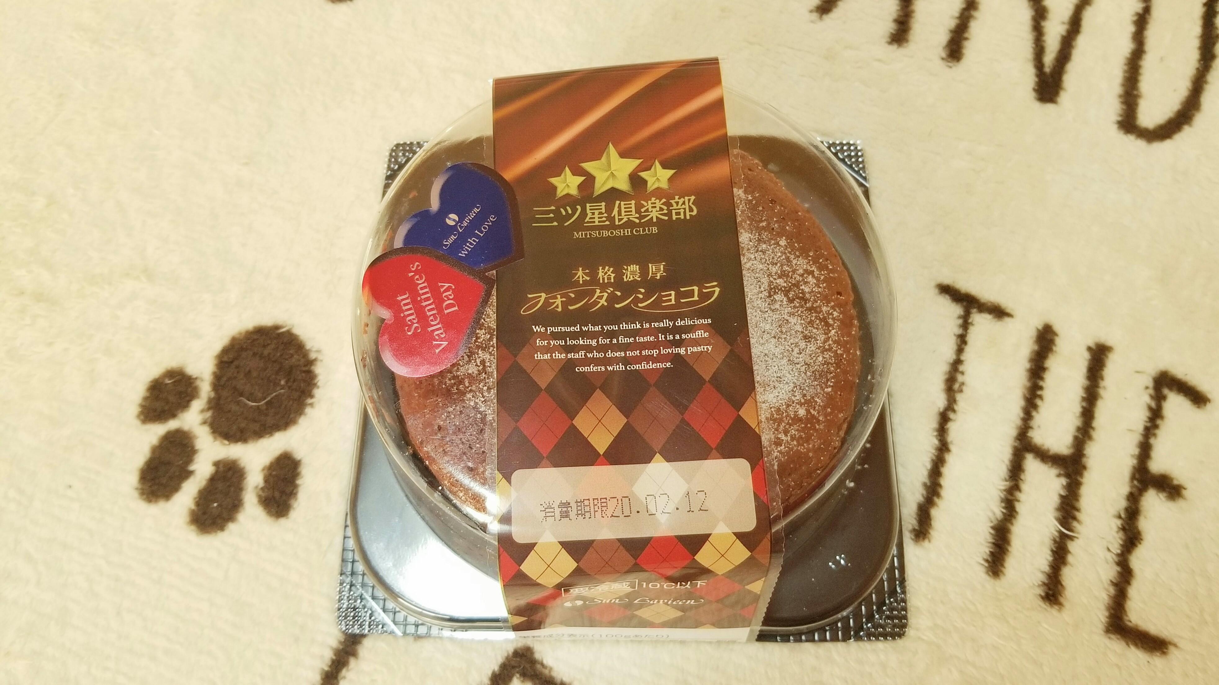 濃厚フォンダンショコラガトーおいしい人気商品おすすめケーキブログ
