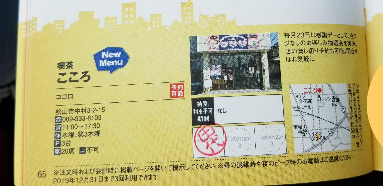 ランチパスポート愛媛徳島香川高知県四国おすすめワンコイングルメ