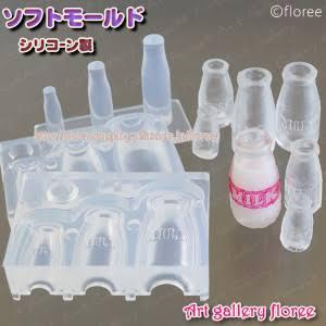 ミニチュア,フローレ,ソフトモールド,牛乳瓶,UVレジン,ねんどろいど