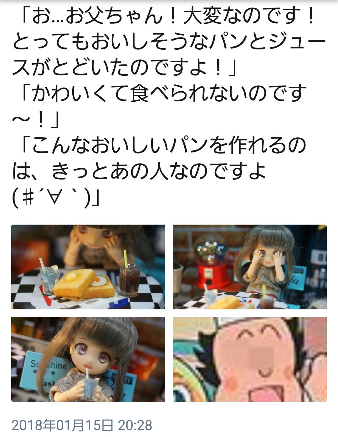 ミニチュアフード,Yomogi's Happiness,あまむす,ツイッター,ドール