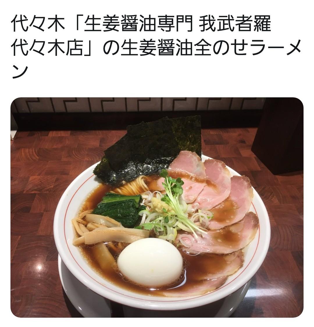 代々木ラーメン店,我武者羅,生姜醤油,美味しい,トッピング,カロリー