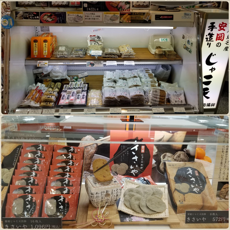 東京旅行出発前,松山空港,土産屋,手作りじゃこ天,美味しい,お店