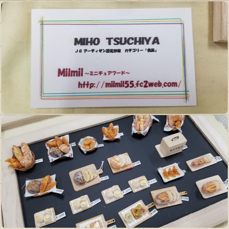 土屋みほさん,mihotsuchiya,ミニチュアフード,樹脂粘土,作家