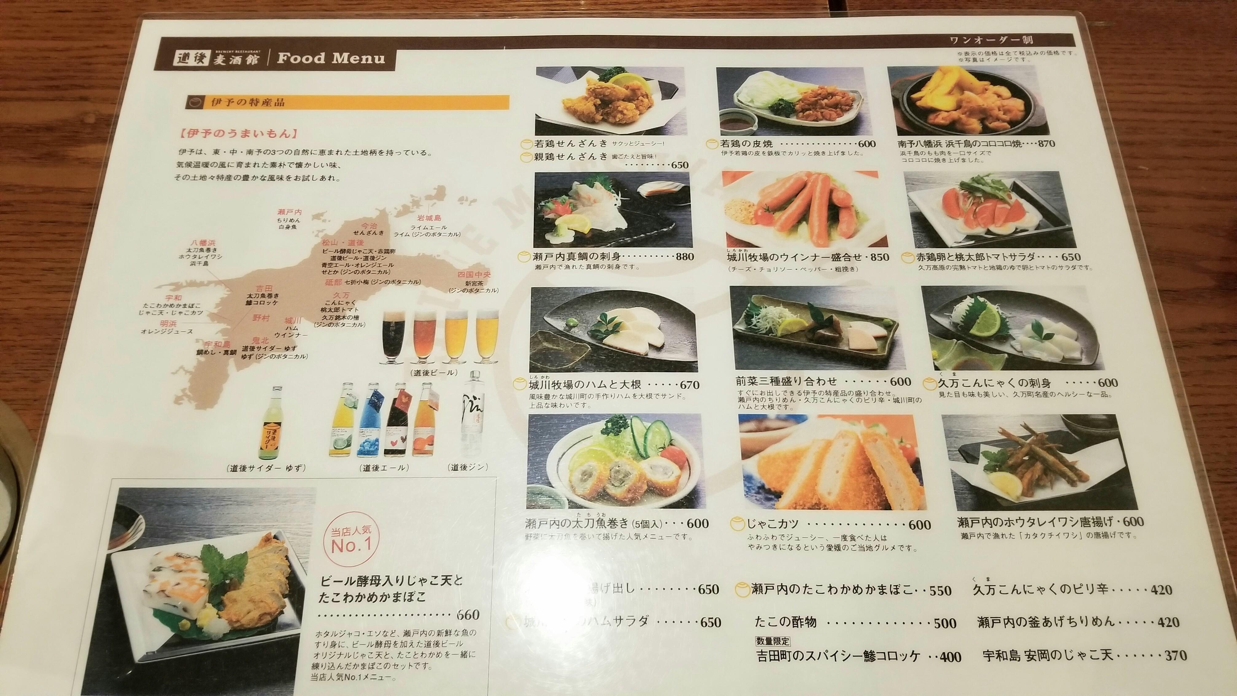 愛媛県松山市ランチ居酒屋高い安い観光客に人気道後近隣麦酒館