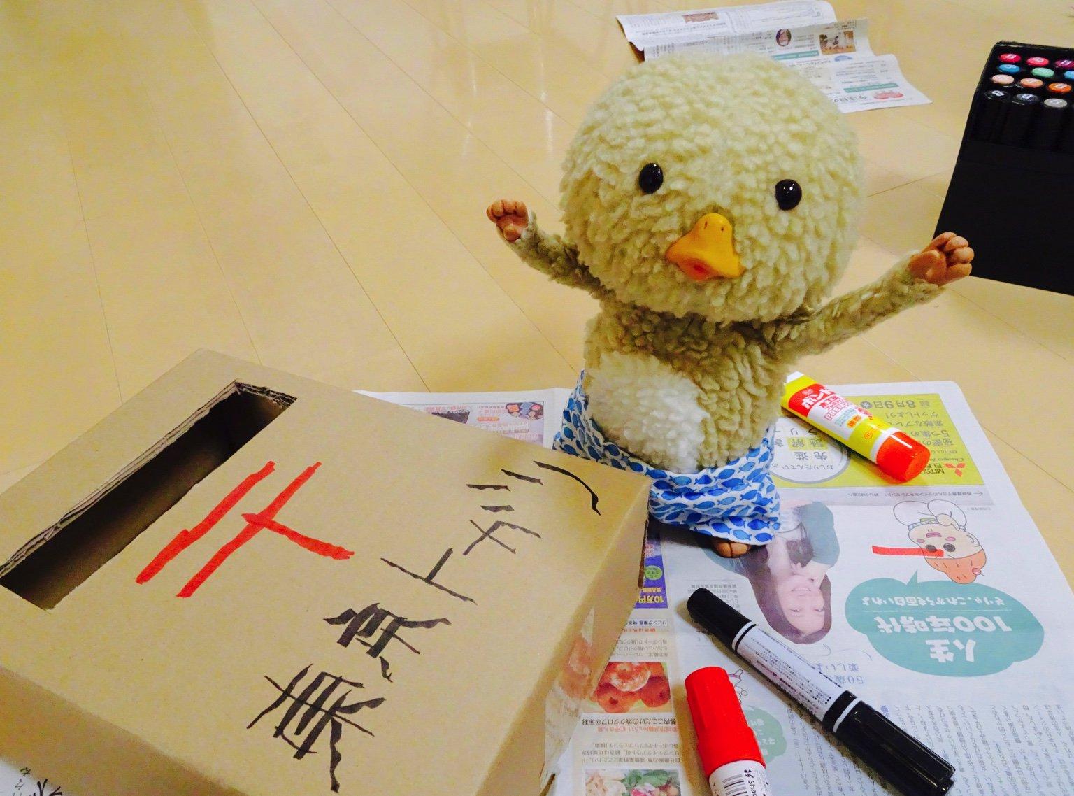 東京トガリくん,誕生日プレゼント用のポストを作ってもらった
