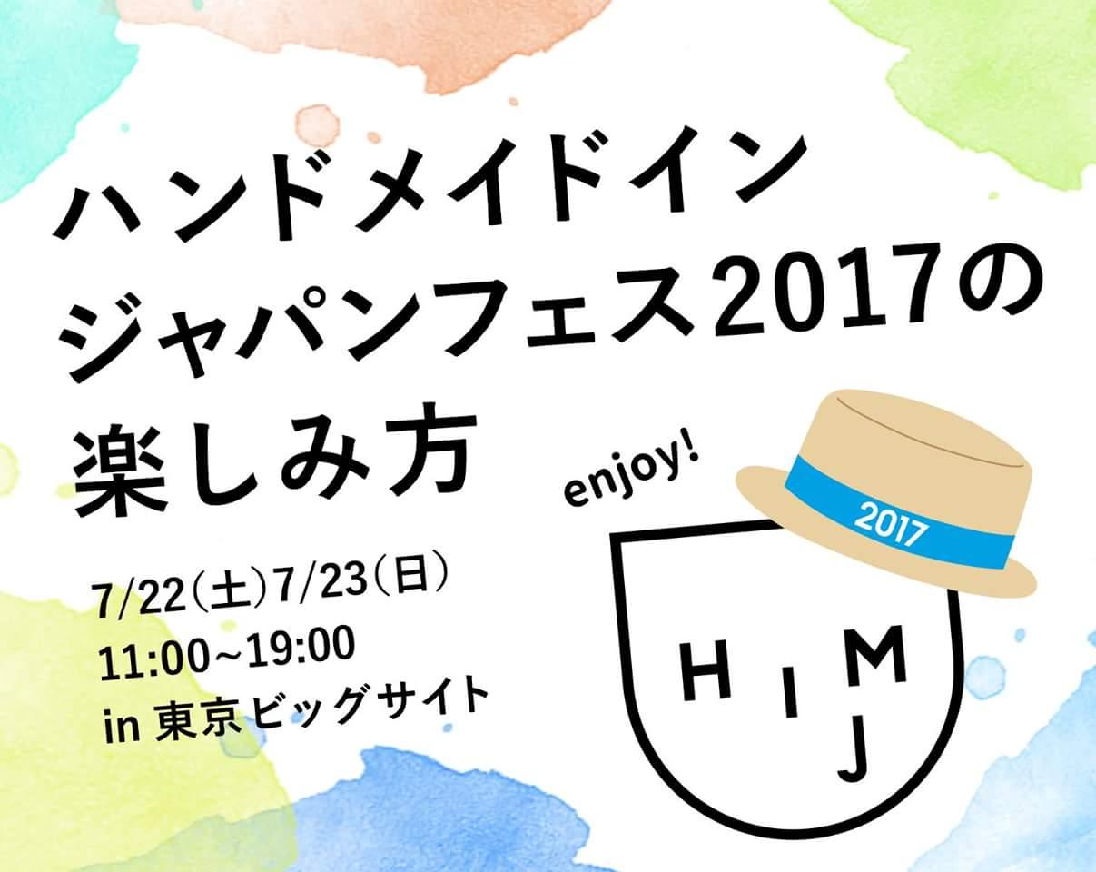 ハンドメイドジャパンフェス2017, HandMadeJapanFes2017