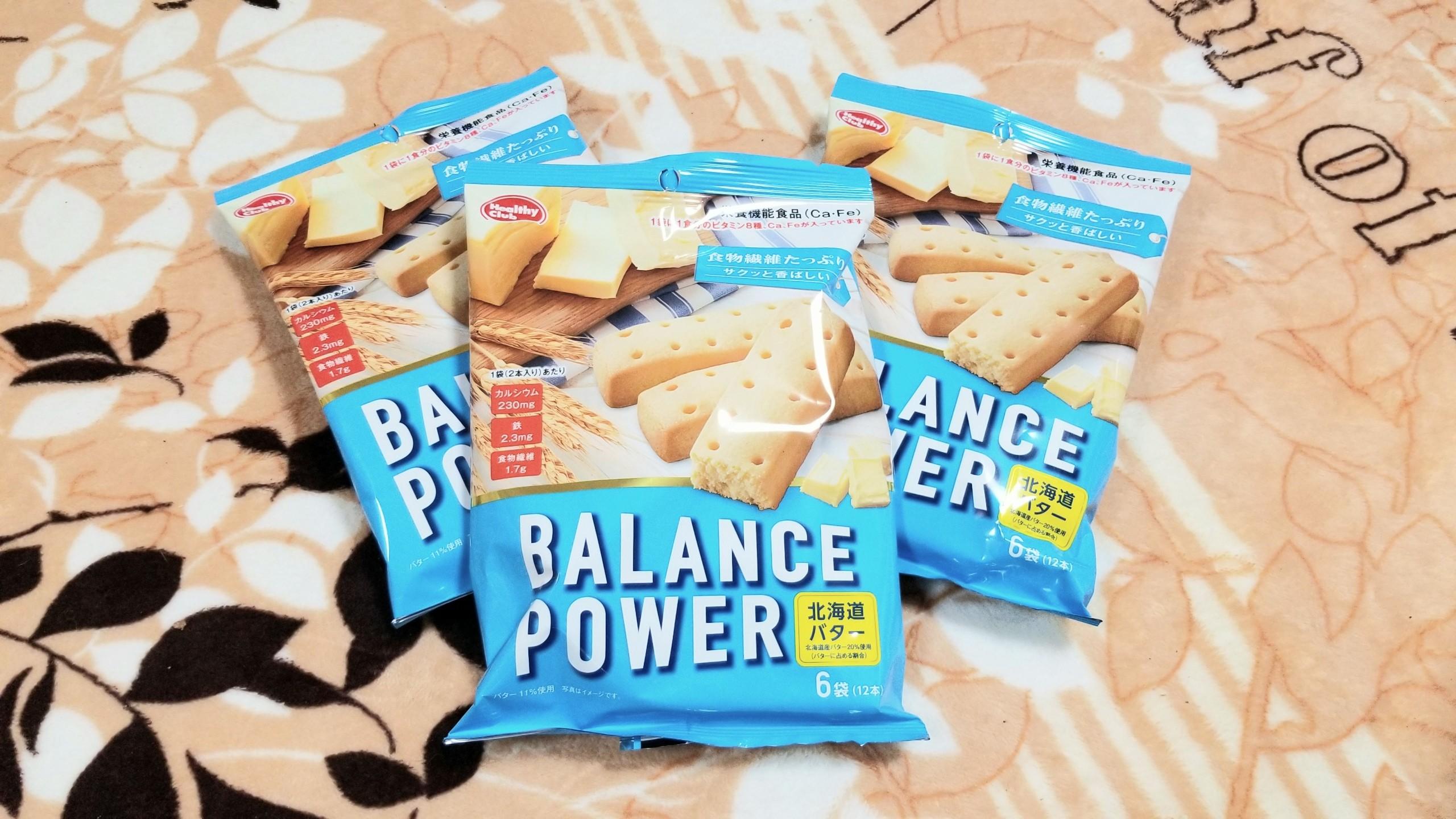 おすすめお菓子止められないバランスパワー栄養機能食品北海道バター