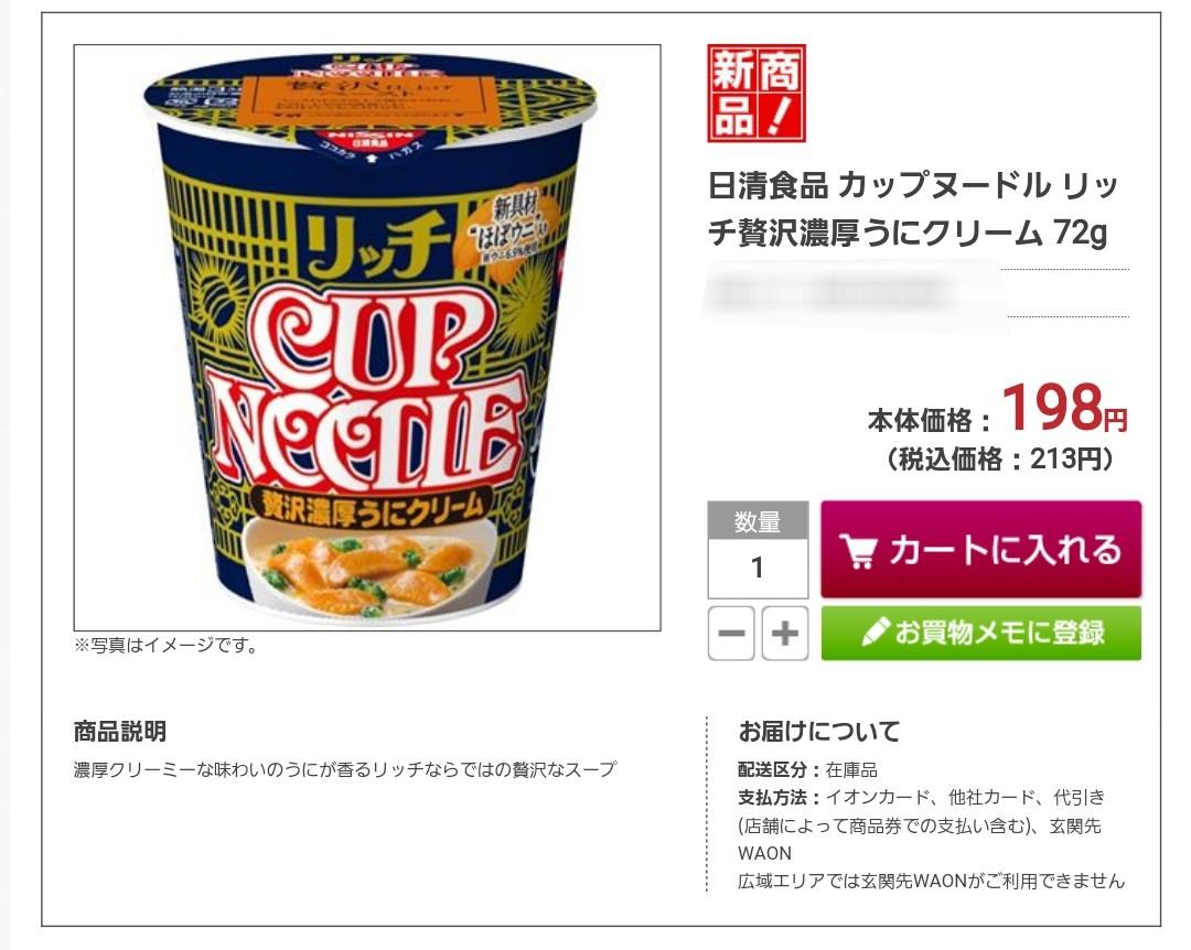 イオンネットスーパー,おすすめインスタント食品,宅配,よもぎブログ
