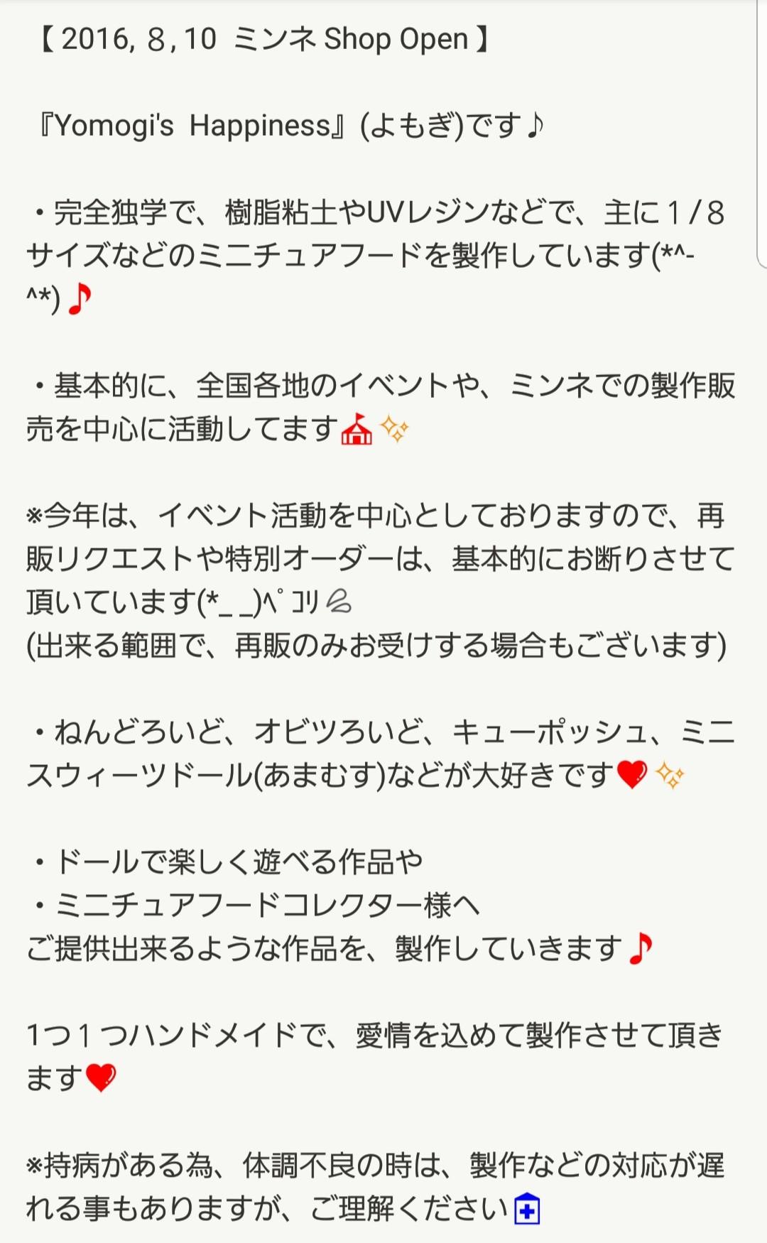ミニチュアフード,Yomogi's Happiness,ミンネで販売中,ドール用
