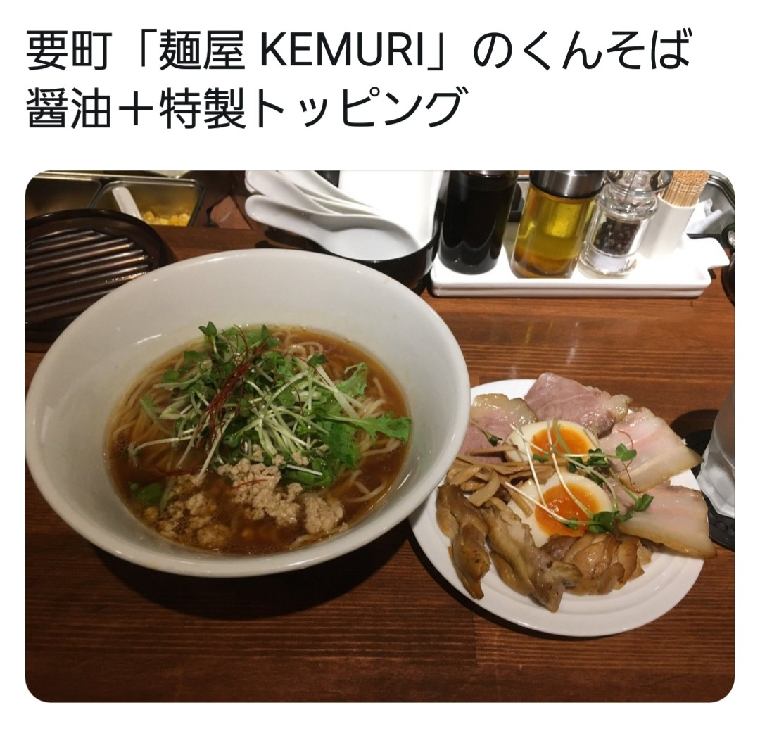 要町,麺屋KEMURI,ラーメン店,くんそば醤油,うまい,飯テロ,こってり