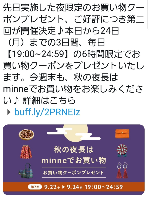 ミンネの日お買い物クーポン秋の味覚ネットショッピングミニチュア